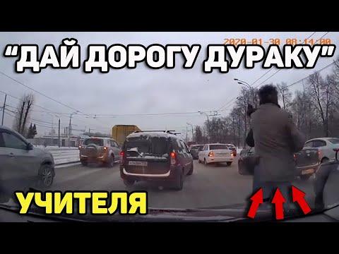 "Автоподборка ""Дай дорогу дураку""🚔Учителя на дорогах#101"