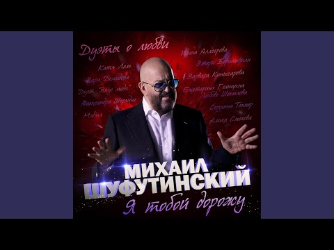 Шарада ночь (feat. Катя Лель)