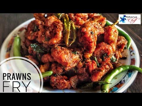 Prawns Fry Restaurant Style In Telugu