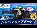 2013 ジャパンカップダート