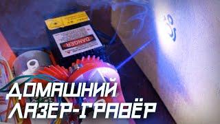 Лазер-шмазер - уничтожитель картона!