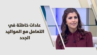 د. مي ابو حاكمة - عادات خاطئة في التعامل مع المواليد الجدد