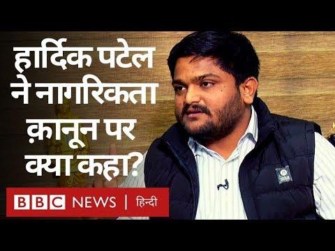 Hardik Patel ने CAAऔर NRC पर क्या कहा?  (BBC Hindi)