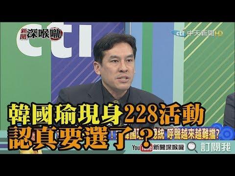 《新聞深喉嚨》精彩片段 韓國瑜現身228活動 認真要選了?
