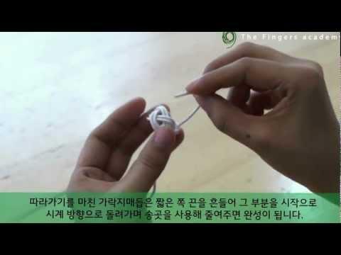[핑거스아카데미] 동양매듭 기본 기법④-가락