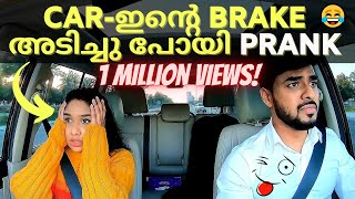 CAR-ഇൻ്റെ BRAKE പോയി PRANK ON WIFE 😂😂 | SHE GOT SUPER SCARED 🤣 | CAR'S BRAKE NOT WORKING PRANK