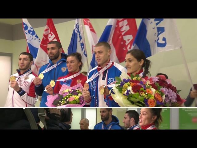 Торжественная встреча спортсменов сборной России по самбо в Шереметьево