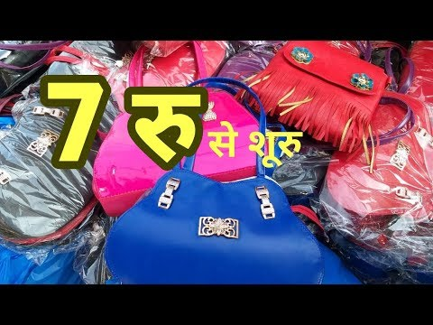 Wholesale handbags and purses bag market in delhi sadar baza