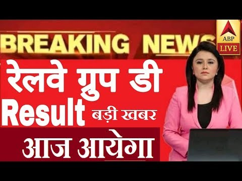 Railway Group D Result 2018 || RRB Group D Result, Final Answer Key, Cut Off in February 2019
