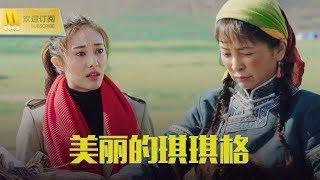 【1080P Full Movie】《美丽的琪琪格》远赴内蒙疗伤 患难中收获真挚爱情(端木崇慧 / 郭志桐 / 梓霖 / 莫涂弘哲 / 李勤勤 主演)