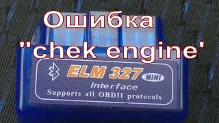 Ошибка check engine диагностика и устранение Лада Гранта (LADA GRANTA)