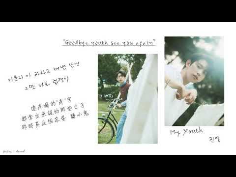 [中韓字幕] 珍榮 (진영)(GOT7 (갓세븐)) _ My Youth