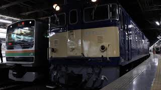 カシオペア紀行上野発車