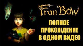 Fran Bow Прохождение ► ФРЭН БОУ ПОЛНОЕ ПРОХОЖДЕНИЕ