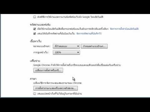 Google Chrome : Change language (Thai)