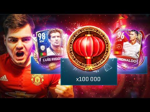 80 ЛУННЫХ ФОНАРЕЙ = LUIS FIGO 98 & RONALDO 96!? НЕРЕАЛЬНЫЙ ЭКСПЕРИМЕНТ В FIFA MOBILE 20 - New Event!