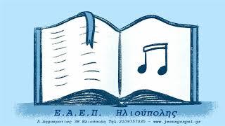 Μεγάλη η χάρη Σου   ( χορωδία )