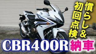 CBR400R納車☆慣らし運転~初回点検/50の手習い初心者ライダー