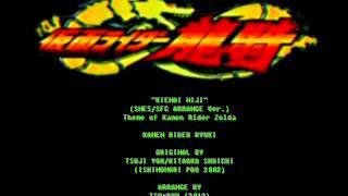 Tsu Ryu - Kamen Rider Ryuki 龍騎 - Kienai Niji (SNES/SFC Arrange Ver.)