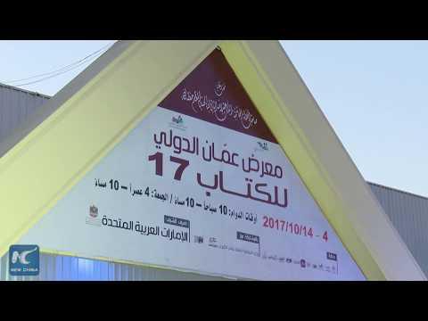 Chinese Kungfu movie brightens up Amman international book fair