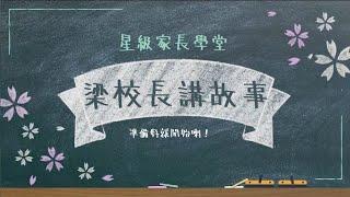 Publication Date: 2020-09-03 | Video Title: 星級家長學堂-校長爸爸講故事