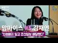 """맘마이스 #5 김재연 """"의원배지 잃고 조선일보 배달했다"""" #김용민 #정영진 #최욱"""