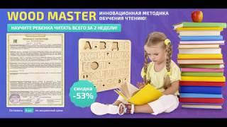 Wood Master - новая методика обучения чтению!