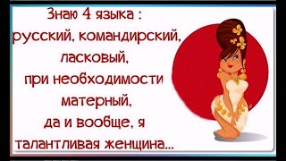 ОНА была настолько СУРОВА, что дозвонилась ему НА ВЫКЛЮЧЕННЫЙ ТЕЛЕФОН! Женский юмор на каждый день.