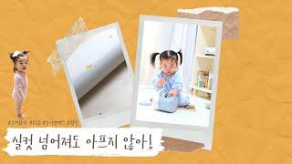 [리뷰] 이리쿵!저리쿵! 리아를 위한 놀이방 매트