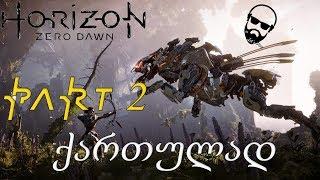 Horizon Zero Dawn (PS4) ქართულად ნაწილი 2 ხერხკბილაზე ნადირობა