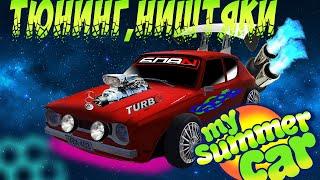Где и как купить тюнинг, моментально доставить в гараж My summer car(, 2016-08-16T12:03:19.000Z)