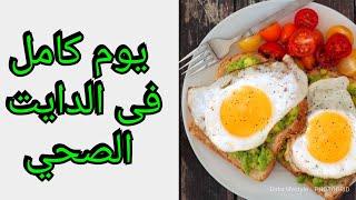 يومي كامل فى الدايت الصحي_ هتخسى من غير حرمان Doha lifestyle