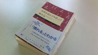 本に書き込む勇気 vol.055 古典を読んでみましょう 橋本治 著 ちくまプリマー新書 よみかきのもり 国語の学童