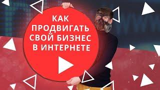 Как продвигать свой бизнес в интернете! Продвижение и раскрутка канала и видео на Yotube Ютуб 2020