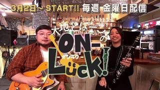 【ON-Luck!(オンラク)】 ギタリスト大地とクリネットぱーこ が、高円寺...