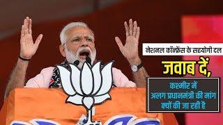 क्या कारण है कि महागठबंधन का एक साथी कश्मीर मे अलग प्रधानमंत्री की मांग करने की हिम्मत कर रहा है: PM