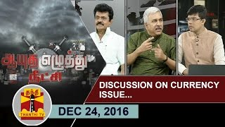 Aayutha Ezhuthu Neetchi 24-12-2016 – Thanthi TV Show -Discussion on Currency Issue.