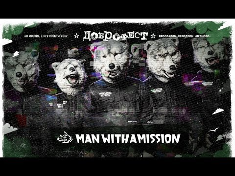 Man With A Mission - Live Доброфест 2017