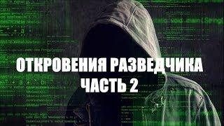 Откровения разведчика. Часть 2: российская армия