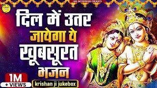 दिल में उतर जायेगा ये खूबसूरत भजन    Superhit Krishna Bhajan 2020    krishana Song    Krishna Bhajan