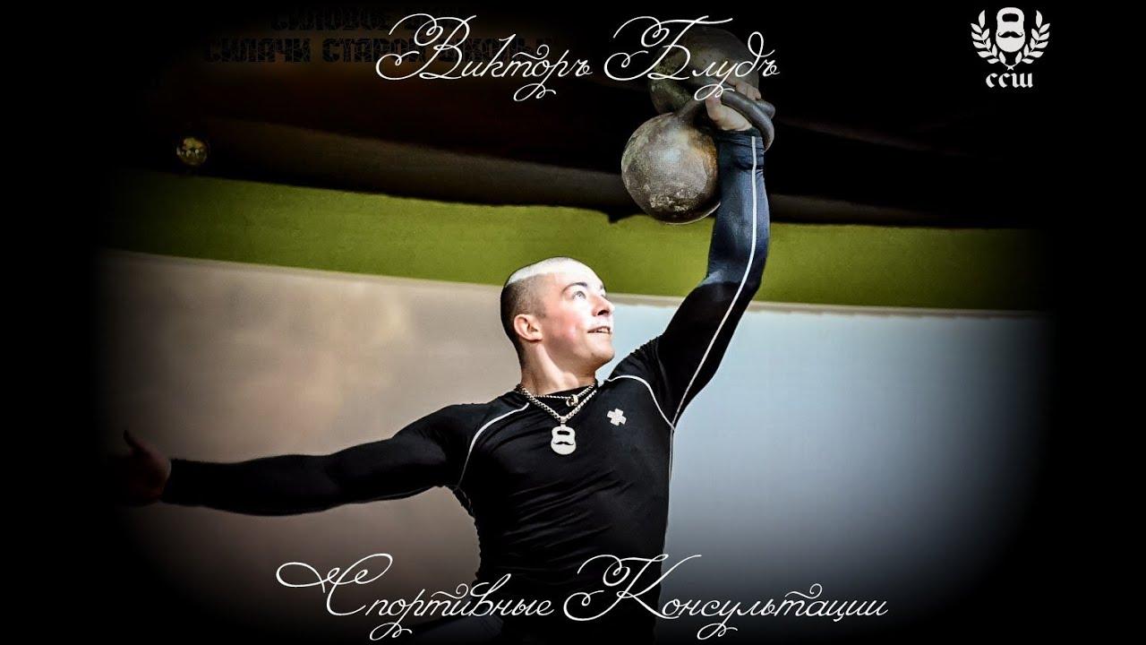 Виктор Блуд - Спортивные Консультации