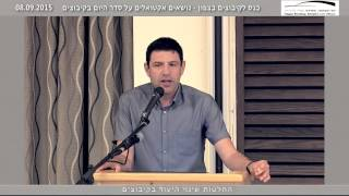 החלטות שינויי היעוד והתעסוקה המעודכנות / חגי שבתאי, עו״ד