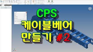 CPS 케이블베어 만들기#2