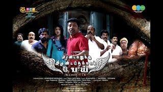 Arandavanukku Irundathellam Pei Tamil Movie