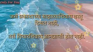 Marathi Suvichar Status Video