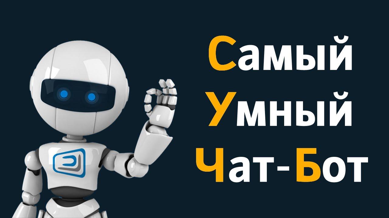 Чат бот онлайн робот массовая рассылка смс бесплатно по украине