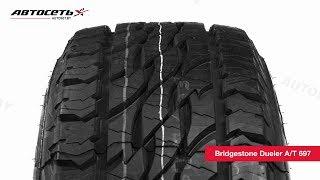 Обзор летней шины Bridgestone Dueler A/T 697 ● Автосеть ●