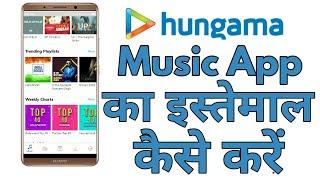 How to use hungama music app | hungama music app ka estemal kese kare | latest update screenshot 5