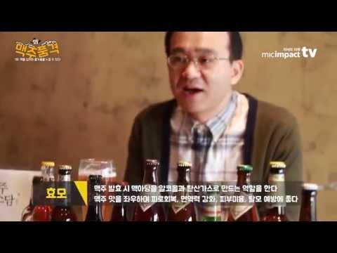 맥주에 대한 기본 정보 총정리_맥주의 품격 1화 [마이크임팩트]