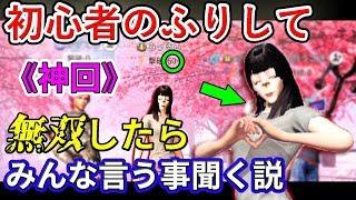 【神回】荒野行動で初心者のふりして、後半無双したら立場逆転したww《成敗はしないよ》 【KNIVES OUTで日本一面白い実況目指す!!】 thumbnail